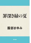 罪深き緑の夏(角川文庫)
