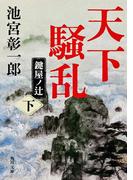 天下騒乱 鍵屋ノ辻 下(角川文庫)