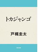 トカジャンゴ(角川文庫)