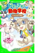 ドギーマギー動物学校(1) カムの入学式(角川つばさ文庫)