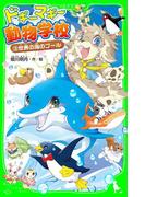 ドギーマギー動物学校(3) 世界の海のプール(角川つばさ文庫)