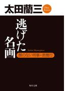 逃げた名画 顔のない刑事・密捜行(角川文庫)