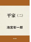 平家(二)(角川文庫)