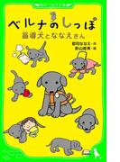 ベルナのしっぽ 盲導犬とななえさん(角川つばさ文庫)