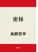 密林(角川文庫)