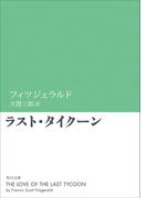 ラスト・タイクーン(角川文庫)