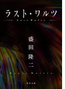 ラスト・ワルツ(角川文庫)
