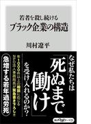 若者を殺し続けるブラック企業の構造(角川oneテーマ21)