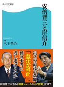 安倍晋三と岸信介(角川SSC新書)