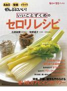 いいことずくめの セロリレシピ(角川SSC)