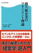勝ち組企業のマネジメント理論(角川SSC新書)