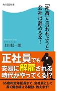 【期間限定50%OFF】「社畜」と言われようと会社は辞めるな!(角川SSC新書)