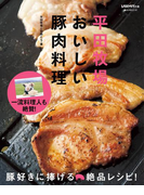 平田牧場おいしい豚肉料理(レタスクラブの本)