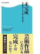 未完成 大作曲家たちの「謎」を読み解く(角川SSC新書)