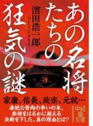 あの名将たちの狂気の謎(中経の文庫)