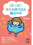 1日5分!幸せを呼び込む魔法の本(中経の文庫)