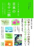【期間限定価格】イラストで楽しむ 日本の七十二候(中経の文庫)