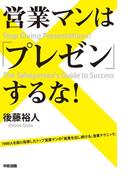 営業マンは「プレゼン」するな!(中経出版)