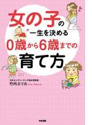 【期間限定特別価格】女の子の一生を決める 0歳から6歳までの育て方