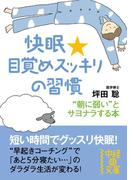 【期間限定価格】快眠★目覚めスッキリの習慣