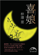 喜娘(新人物文庫)