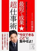 最短で成果★超仕事術(中経の文庫)