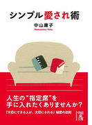 シンプル愛され術(中経の文庫)