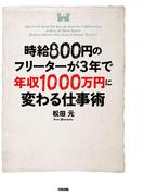 時給800円のフリーターが3年で年収1000万円に変わる仕事術(中経出版)