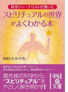 スピリチュアルの世界がよくわかる本(中経の文庫)