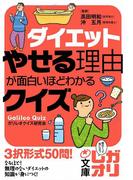 ダイエット やせる理由が面白いほどわかるクイズ(中経の文庫)