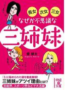 長女・次女・三女 なぜか不思議な三姉妹(中経の文庫)