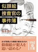 似顔絵捜査官の事件簿(中経の文庫)