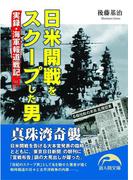 日米開戦をスクープした男(新人物文庫)