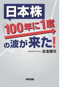 日本株「100年に1度」の波が来た!(中経出版)