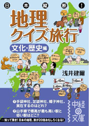 日本縦断! 地理クイズ旅行[文化・歴史編](中経の文庫)