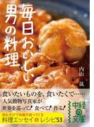毎日おいしい 男の料理(中経の文庫)
