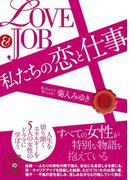 【期間限定価格】LOVE&JOB 私たちの恋と仕事(中経の文庫)