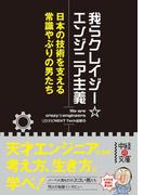我らクレイジー☆エンジニア主義 日本の技術を支える常識やぶりの男たち