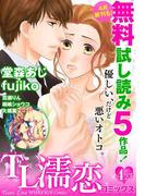 TL濡恋コミックス 無料試し読みパック 2014年4月号(Vol.4)(TL濡恋コミックス)