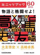 物語と格闘せよ! DENTSU DESIGN TALK(カドカワ・ミニッツブック)