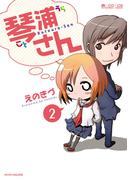 琴浦さん(2巻)(マイクロマガジン☆コミックス)