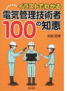 イラストでわかる電気管理技術者100の知恵