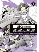 ログ・ホライズン 西風の旅団(3)(ドラゴンコミックスエイジ)