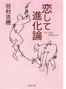 恋して進化論(集英社文庫)