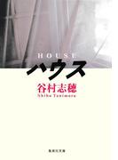 ハウス(集英社文庫)