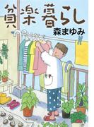 貧楽暮らし(集英社文庫)