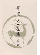 會津八一全集 第4巻 - 短歌 上