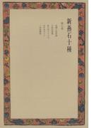 新燕石十種〈第7巻〉