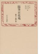 随筆百花苑〈第14巻〉