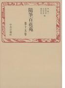 随筆百花苑〈第15巻〉